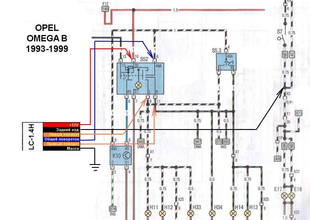 схема подключения задних противотуманок опель омега а